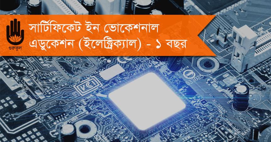 সার্টিফিকেট ইন ভোকেশনাল এডুকেশন (ইলেক্ট্রিক্যাল) – ১ বছর | Certificate in Vocational Education (Electrical) – 1 Year