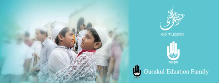 ঈদ-উল-আযহা ছুটি, গুরুকুল বাংলাদেশ   Eid-Ul-Azha Mubarak! Gurukul Bangladesh