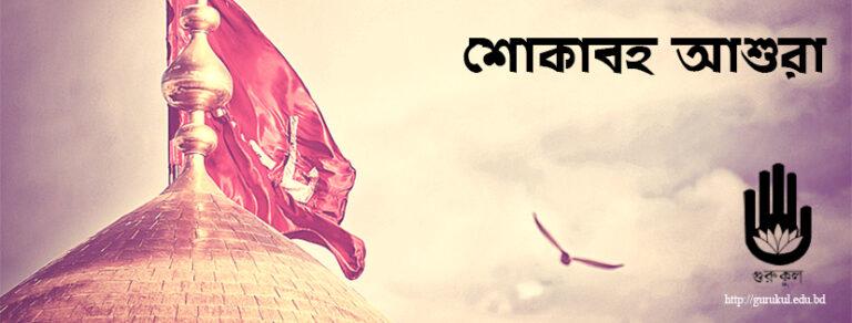 শোকাবহ আশুরা, ছুটির নোটিশ : Ashura Holiday Notice