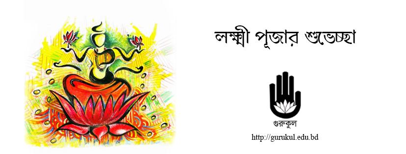 লক্ষ্মী পূজা, ছুটির নোটিশ | Laxmi Puja Holiday Notice