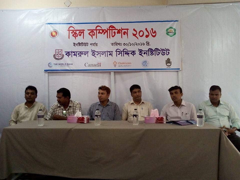 কামরুল ইসলাম সিদ্দিক ইন্সটিটিউট শিক্ষার্থীদের স্কিল কম্পিটিশন-২০১৬