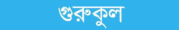 বাংলাদেশ গুরুকুল
