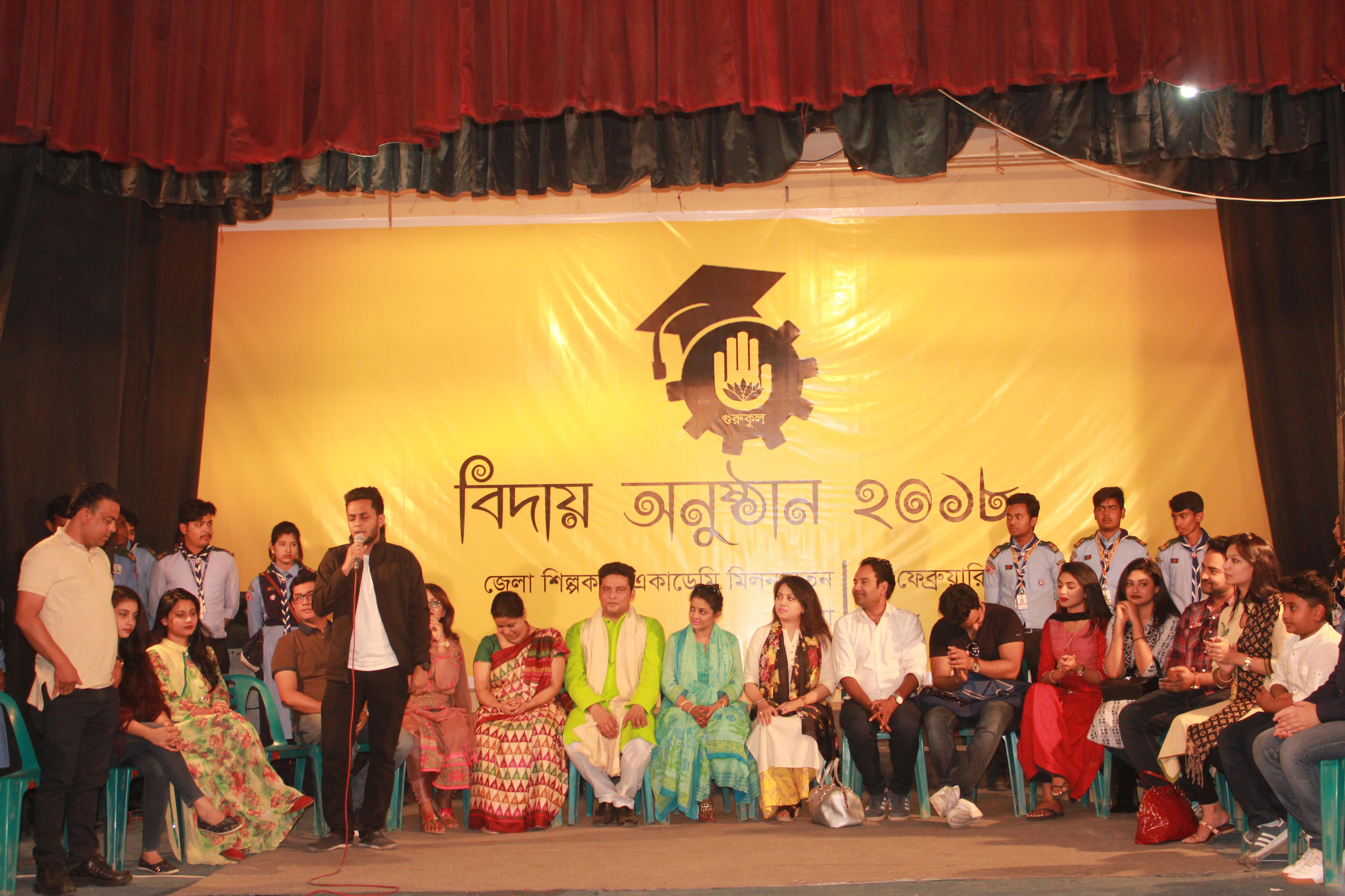 বিদায় অনুষ্ঠান ২০১৮-Biday Onushthan