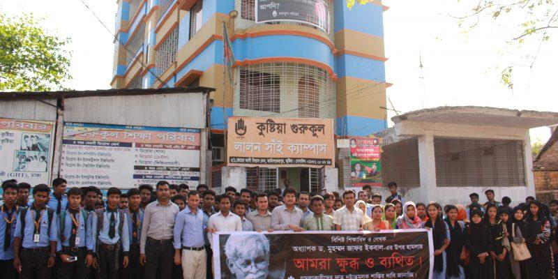 ড.মুহম্মদ জাফর ইকবাল এর উপর হামলার প্রতিবাদে গুরুকুল প্রতিবাদ সমাবেশ