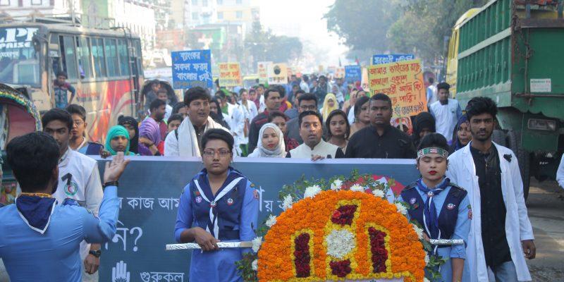Gurukul Rally on International Mother Language Day-আন্তর্জাতিক মাতৃভাষা দিবসে গুরুকুল এর র্যালি