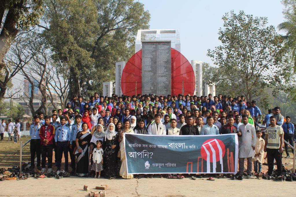 A Part of Gurukul Students, teachers, employees and staffs of Gurukul on Mother Language Day-মাতৃভাষা দিবসে গুরুকুল এর শিক্ষার্থী,শিক্ষক,কর্মচারি,কর্মকর্তাবৃন্দের একাংশ