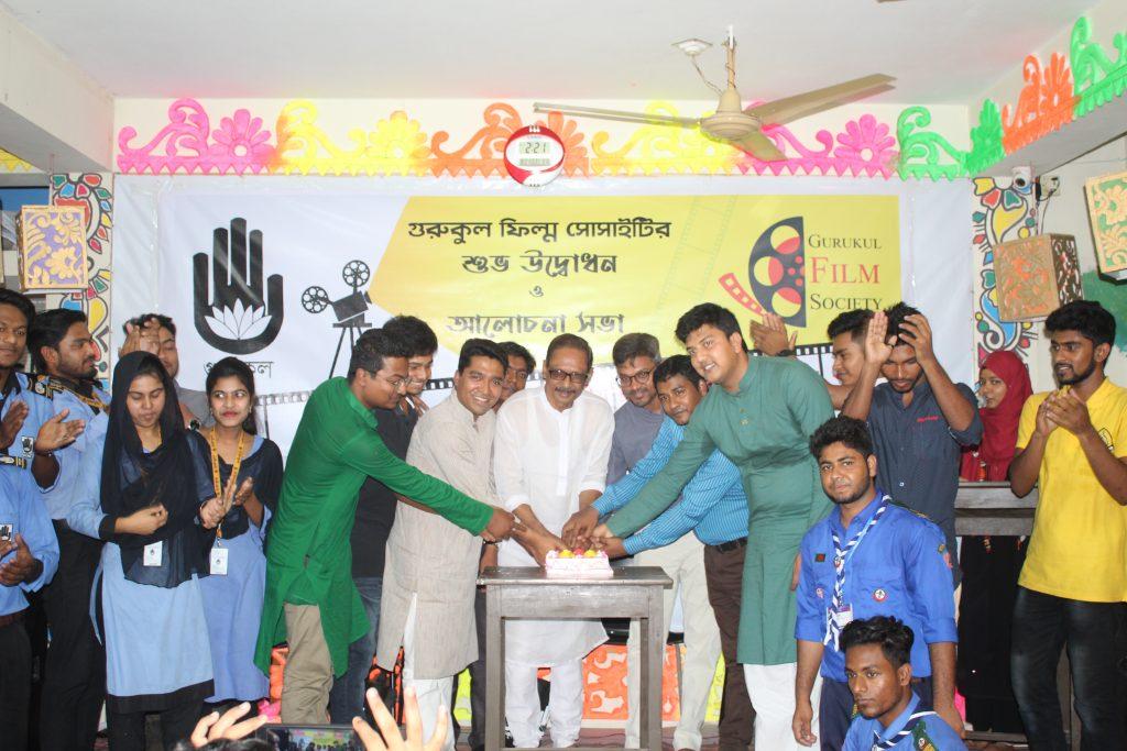 Gurukul Film Society opening ceremony-গুরুকুল ফিল্ম সোসাইটি উদ্বোধনী অনুষ্ঠানে