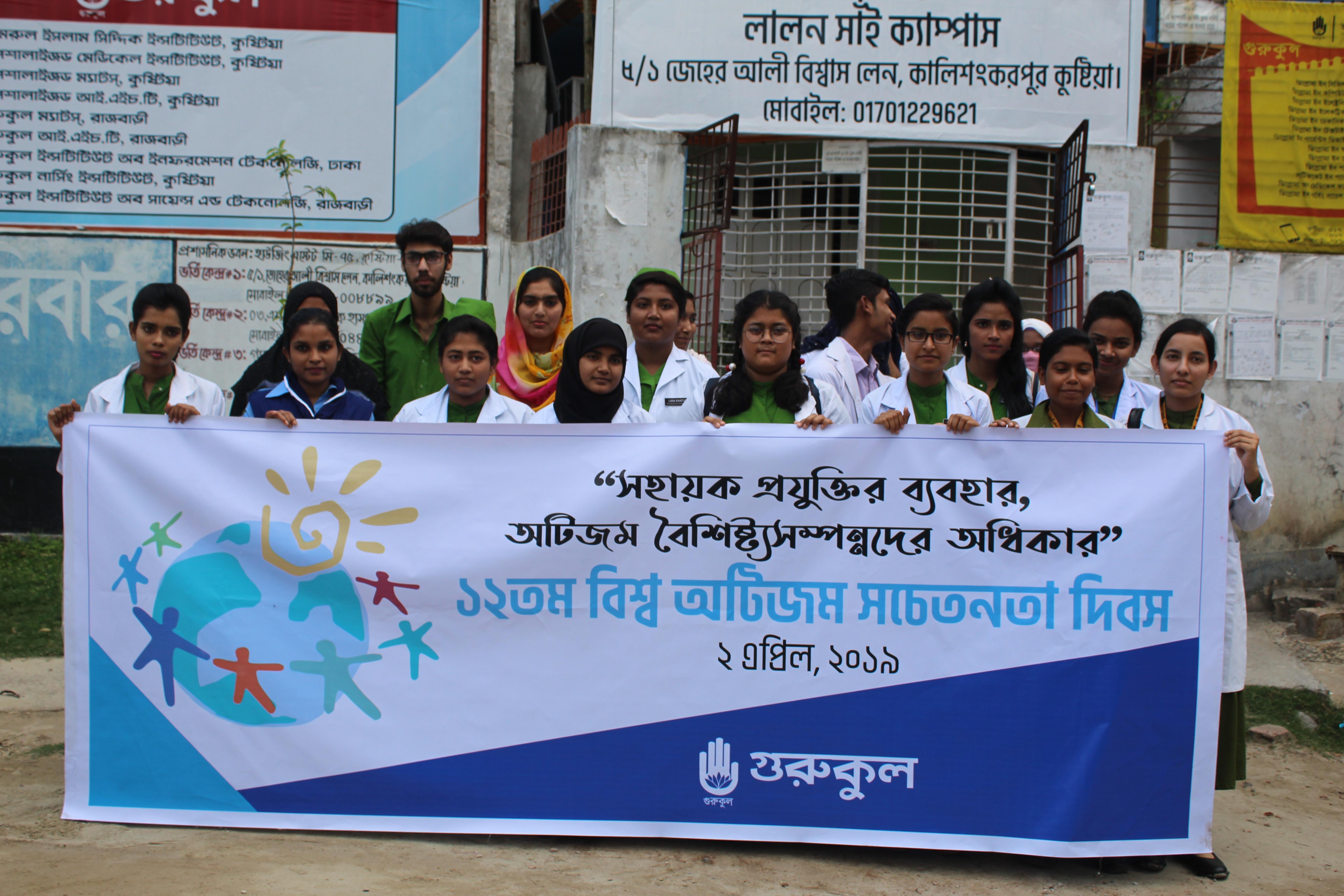 Celebrating Autism Awareness Day in Gurukul-গুরুকুলে অটিজম সচেতনতা দিবস উদযাপন