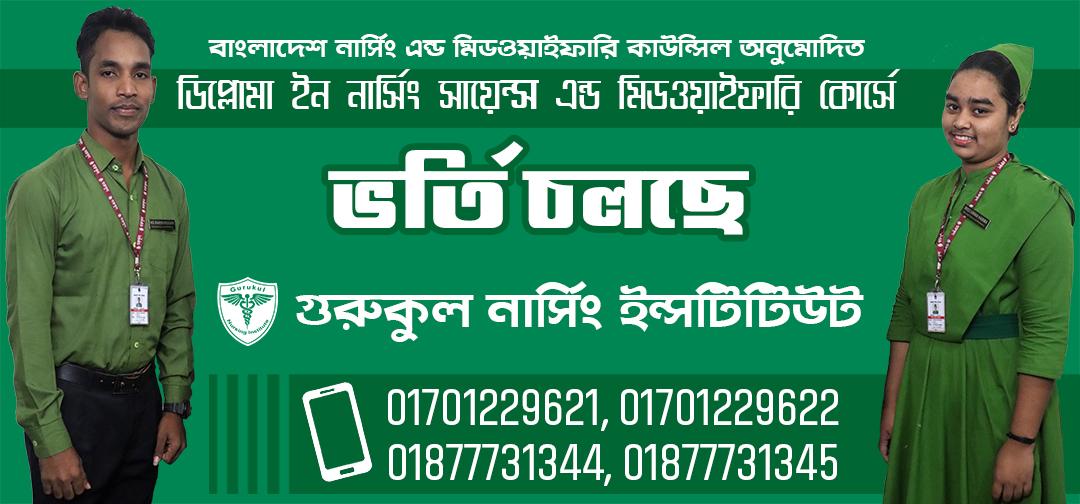 গুরুকুলে নার্সিং ভর্তি বিজ্ঞপ্তি [ Nursing Admission @ Gurukul ]