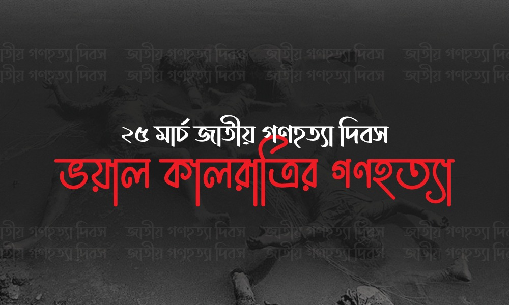 25th March Genocide National Day