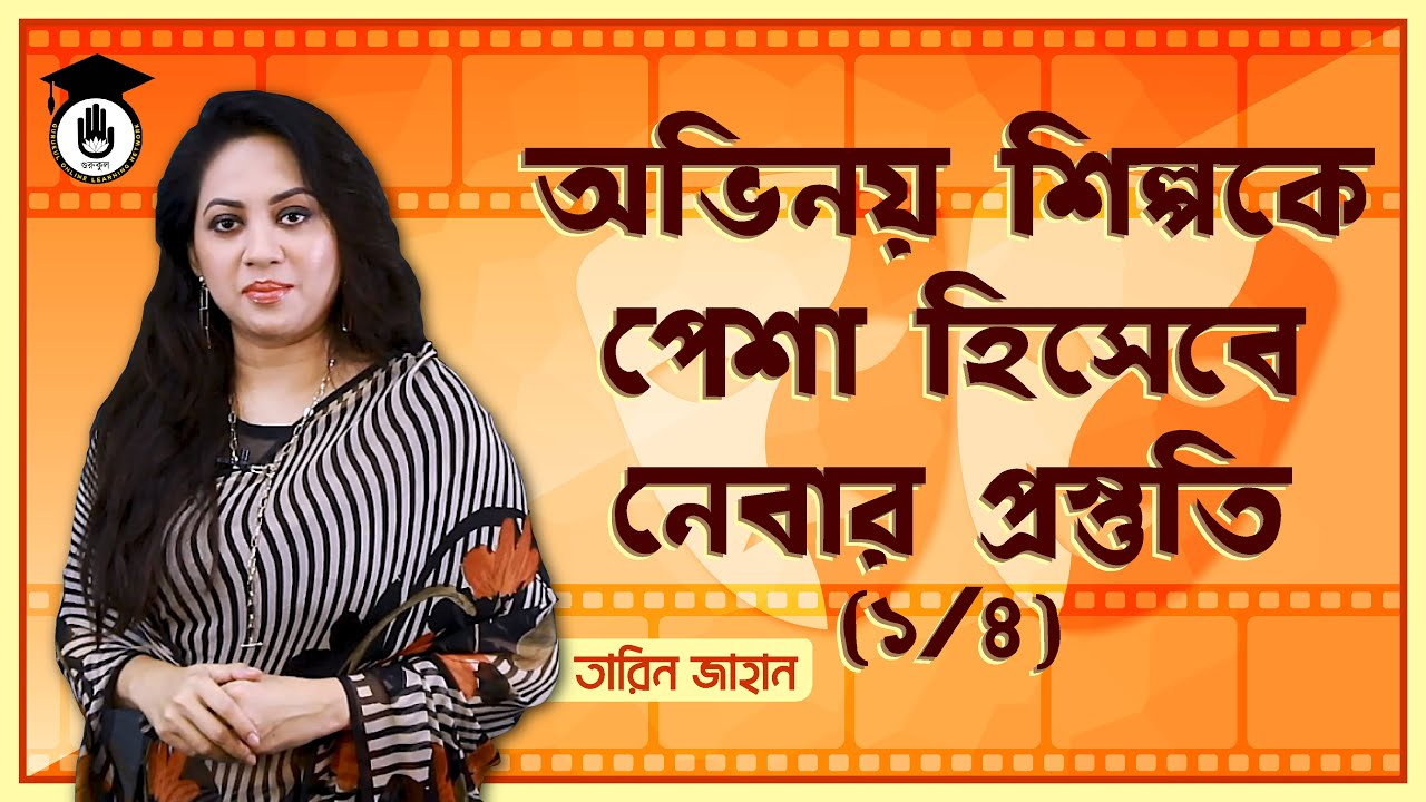 Tarin Jahan, a well-known actress of our country, is giving guidance on the preparation for acting career